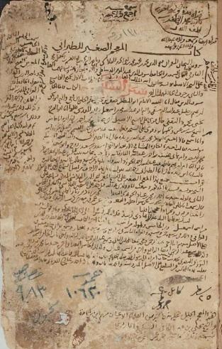 Pagina del Mujam de al-Tabarani (http://www.muslems.net/vb/uploaded/1209_01326402373.jpg)